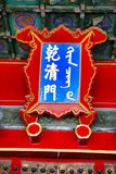 Detail of the ornaments on the walls of the buildings of the Forbidden City. China, Beijing. stock photo