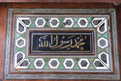 Detail in Tomb of Sultan Suleiman I. Istambul, Turkey Stock Images