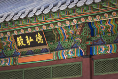 Detail of Traditional Korean Roof, Colourful Decorated Ornament Stock Photo