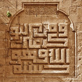 Detail of Ulu Mosque, Mardin-Turkey. The mosque is located in historic core of Mardin. It has numerous inscriptive plaques from the Seljuk, Artuqid, Aq Qoyunlu Stock Image