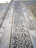 Detail van Taj Mahal stock afbeelding