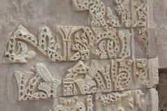 Detail of walls in the Madinat al-Zahra Stock Image