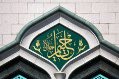 Fragment of the mosque wall Royalty Free Stock Photos
