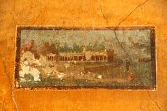 Pompeii Fresco Stock Photo