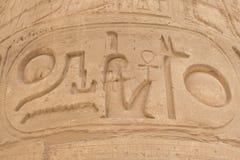 Detailed View Of The Cartouche (Karnak, Egypt) Royalty Free Stock Photos