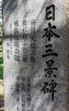 Detailmening over Monument met het Van letters voorzien van Engeland ?Erfenis van Japan ?in Amanohashidate-Park Miyazu, Japan, Az stock foto's