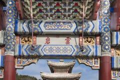 Detailpoort in de Zomerpaleis Peking stock foto's