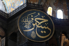 Details circular quotes from the Koran in Hagia Sophia Royalty Free Stock Images