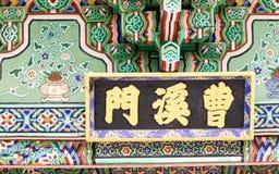 Details en Teken van Ingangspoort Daeungjeon van Koreaanse Boeddhistische Tempel Beomeosa op een mistige dag Gevestigd in Geumjeo stock afbeeldingen