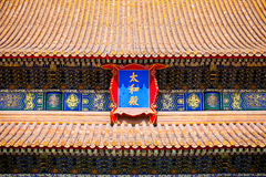 Details of The Forbidden City Stock Photo