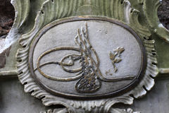 Details of fountain with emblem of the Caliph Royalty Free Stock Image
