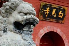 Detalhe da porta da entrada White Horse Temple Luoyang, Henan China Fotografia de Stock Royalty Free