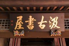 Detalhe inscrito horizontal da placa da mansão e do jardim da família de Ben-Yuan Lin's imagens de stock