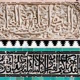 Detalhe marroquino da mesquita Fotos de Stock Royalty Free