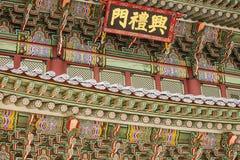 Detalhes coreanos do Gatehouse Imagens de Stock Royalty Free