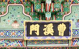 Detalhes e sinal da porta Daeungjeon da entrada do templo budista coreano Beomeosa em um dia nevoento Localizado em Geumjeong, Bu imagens de stock