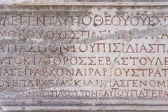 Detaljen med den romerska inskriften på fördärvar av det Celsus arkivet i Ephesus Royaltyfri Bild