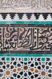 Detalle árabe de la caligrafía Imagenes de archivo