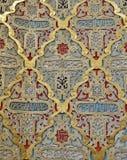 Detalle árabe del sitio Imagen de archivo libre de regalías