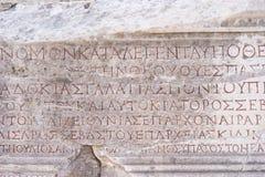 Detalle con la inscripción romana en las ruinas de la biblioteca de Celsus en Ephesus Fotografía de archivo libre de regalías