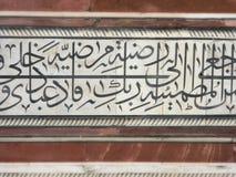 Detalle de la arquitectura de la puerta de Taj Mahal Foto de archivo