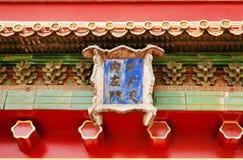 Detalle de los ornamentos en las paredes de los edificios de la ciudad Prohibida Pekín fotos de archivo