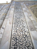Detalle de Taj Mahal Imagen de archivo