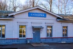 Detchino, Russland - März 2016: Bahnhofsstation Suhodyrev lizenzfreies stockfoto