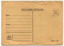 Detrás de una postal de la vendimia Foto de archivo libre de regalías