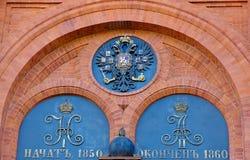 Dettagli della decorazione della stemma del muro di mattoni del simbolo imperiale della Russia- dell'aquila dalla testa doppio immagini stock