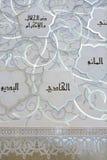 Dettagli interni di Sheikh Zayed Mosque in Abu Dhabi fotografie stock