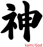 Deus/kanji japonês Fotografia de Stock Royalty Free