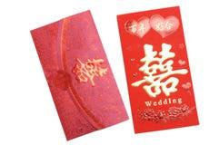Deux paquets rouges pour des mariages image stock