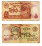 Dez rublos soviéticos, 1961 imagens de stock