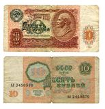 Dez rublos soviéticos, 1991 foto de stock