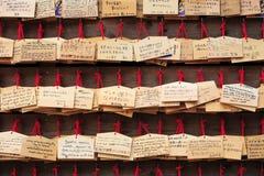 Di legno giapponesi pregano Fotografia Stock Libera da Diritti