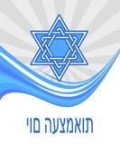 Dia da Independência de Israel Vetor Imagens de Stock