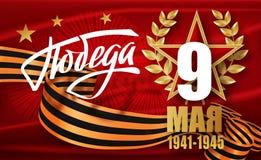Dia da vitória 9 de maio - feriado do russo Inscrição Victory Day do russo da tradução 9 de maio de 1941 - 1945 Molde do vetor pa ilustração do vetor