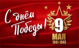 Dia da vitória 9 de maio - feriado do russo Inscrição Victory Day do russo da tradução 9 de maio de 1941 - 1945 Molde do vetor pa ilustração stock