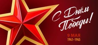 Dia da vitória 9 de maio - feriado do russo Inscri do russo da tradução ilustração royalty free