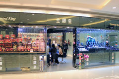 Diamentowy królewiątka jewellery w Hong Kong Fotografia Royalty Free