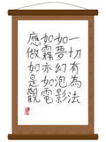 Diamond Sutra Scroll_eps Royalty Free Stock Images