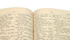 Diccionario bengalí imagen de archivo