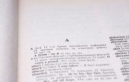 Diccionario inglés-ruso Imagen de archivo libre de regalías