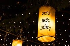 6 dicembre 2015, BKK Tailandia: Accenda l'illuminazione Immagini Stock