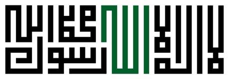 Dichiarazione islamica di fede | Kufic Fotografia Stock