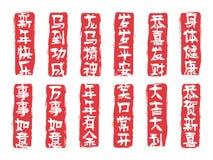 Dichtungen des Chinesischen Neujahrsfests Stockfotografie