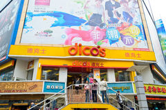 dicos快餐 免版税库存图片