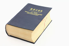 dictionnaire Images stock