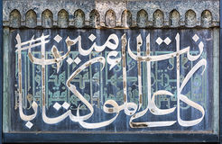 Die Aufschrift auf Arabisch über dem Eingang zur Moschee Lizenzfreie Stockfotos